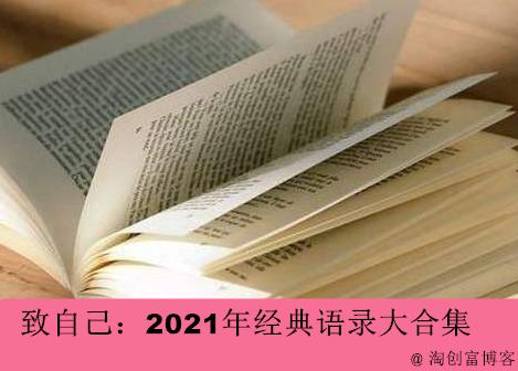 致自己:2021年经典励志语录合集(精选25句)